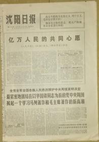 《沈阳日报》亿万人民的共同心愿1976年10月10日