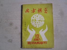 北方棋艺 1987年12期   AE182