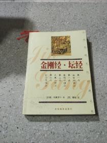 金刚经 坛经(一版一印)