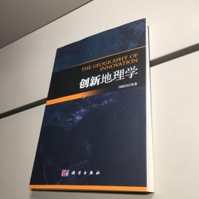 创新地理学 【一版一印 正版现货   实图拍摄 看图下单】