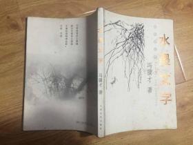 水墨文字(画外话丛书)冯骥才的绘画及相关美文(彩图版)茗印本