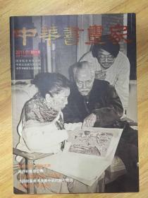 中国书画家2011年1月