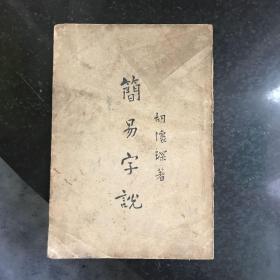 民国时期 简易字说 1928年民国17年出版 商务印书馆 仅缺封底