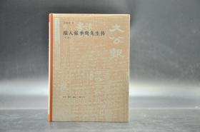 《报人张季鸾先生传》