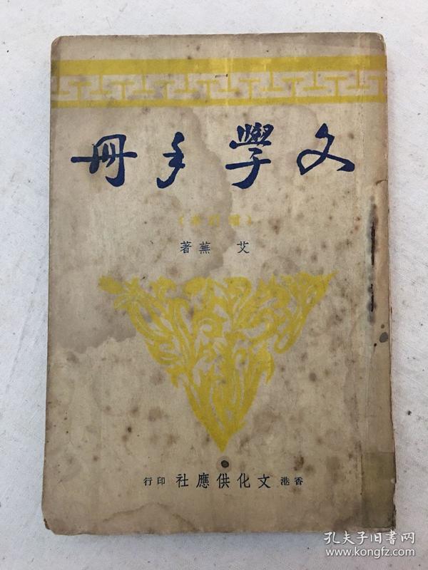 艾芜《文学手册》(文化供应社民国三十五年港一版)