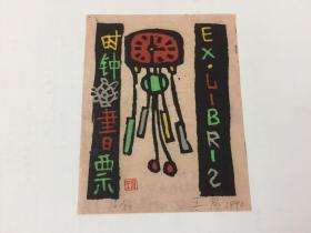 小版画藏书票:王眉、签名藏书票原作《时钟书票》