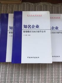 知名企业-管理模式与执行细节全书(全三册精装)