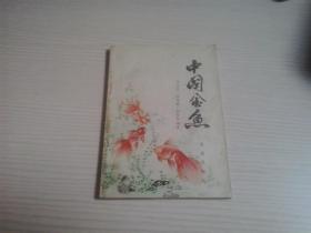 """中国金鱼(后页附""""中国金鱼品种演化表""""一张)"""