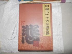 中国古代十大悲剧传奇