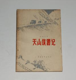 天山筑路记 1959年1版1印