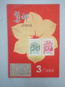 《集邮》1959年第3期 (总第51期)人民邮电出版社 16开26页