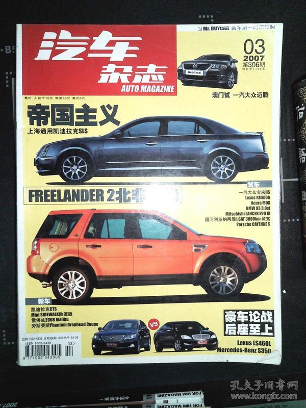 汽车杂志 2007.03