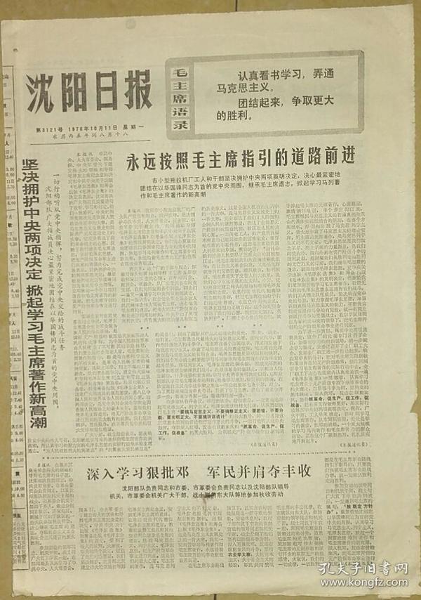 《沈阳日报》掀起学习毛主席著作新高潮1976年10月11日
