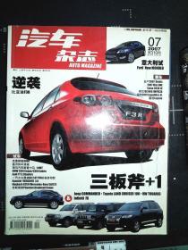 汽车杂志 2007.07