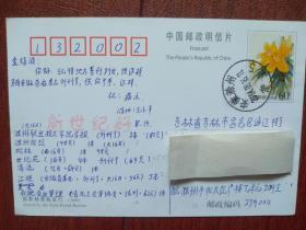 实寄明信片,2004安徽滁州邮戳、落地戳清晰,60分邮资片(12),安徽送温暖工程,单张
