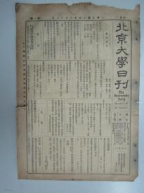 民国报纸《北京大学日刊》1925年第1648号 8开2版  有教务长改选结果等内容