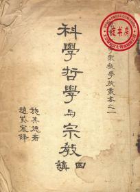 科学哲学与宗教-1930年版-(复印本)-燕京大学宗教学院丛书