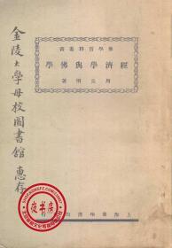 经济学与佛学-1931年版-(复印本)-佛学百科丛书