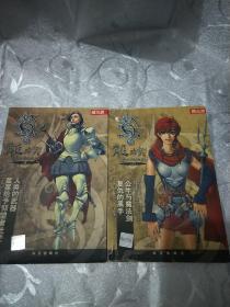 奇幻文学系列作品 龙族系列小说 (第三波)【3.5】2本合售 有防伪标