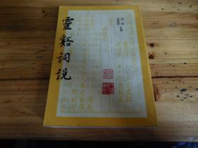 灵谿词说(上海古籍,1987年1版1印)