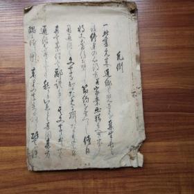 线装古籍  手钞本   皮纸手写 《凡例》   汉字书法   字体优美 流畅   明治19年(1886年)