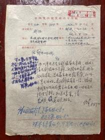阿英签名、批示文件一页,文件上还有书协副主席佟韦(当时在文联工作)批示