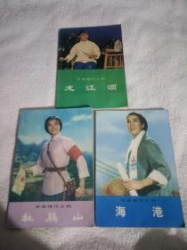 革命现代京剧《海港》《杜娟山》《龙江颂》三本合售!包邮寄!看描述!