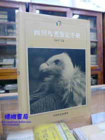 四川鸟类鉴定手册  张俊范主编 中国林业出版社