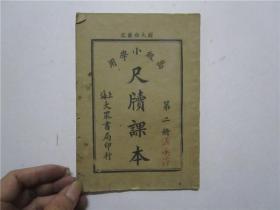 民国24年版 高级小学用 尺牍课本 第二册