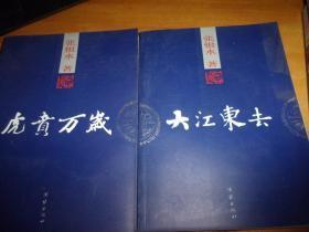 张恨水民国小说珍本 4本---大江东去、八十一梦 、虎贲万岁 、巴山夜雨 --16开正文全,前扉即版权页巳撕
