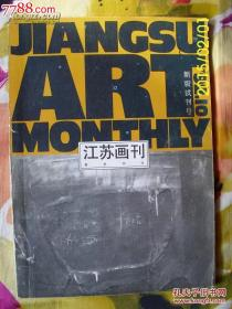 江苏画刊(新版试刊号)1992年10月份