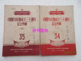 中国共产党成立三十周年纪念专辑(一)、(二)——干部学习资料,华南人民出版社1951年初版