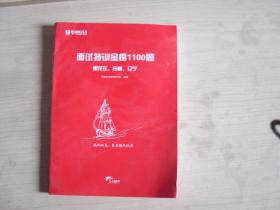 华图在线面试特训金榜1100题黑龙江,吉林,辽宁   AC64