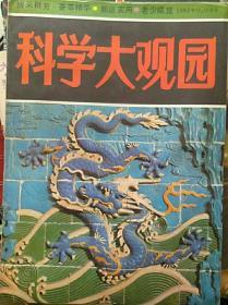 科学大观园1984-11、12月号