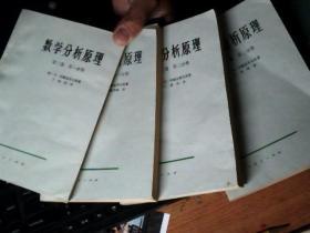 数学分析原理(第一卷-第一、二分册、第二卷-第一、二分册)共四本  内页干净         E4