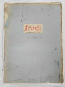 黑龙江日报(1968年元月合订本)