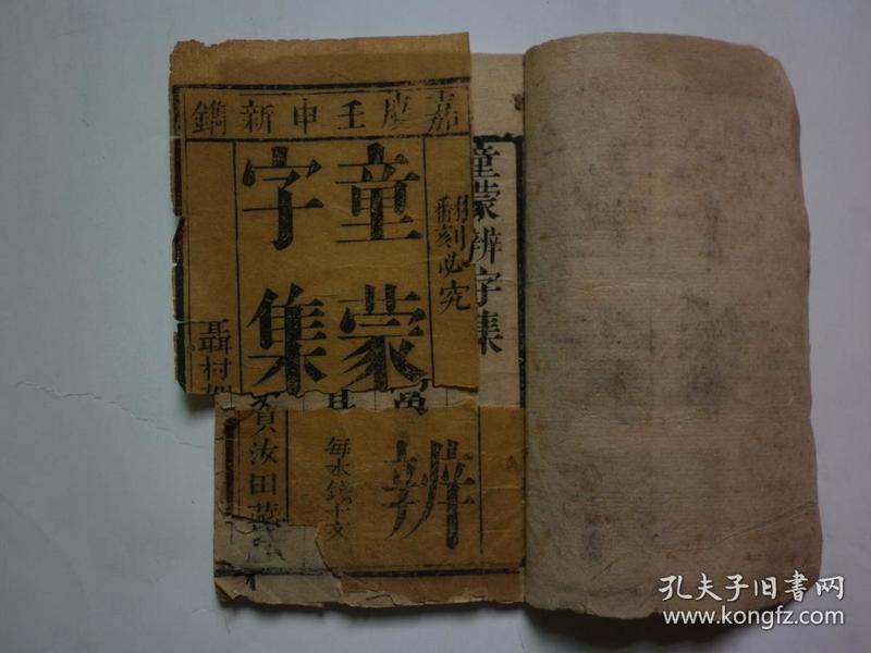 清嘉庆壬申年《童蒙辨字集》.
