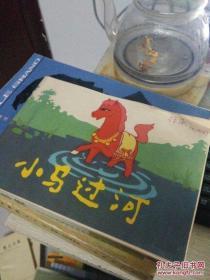 彩色文革期间连环画《小马过河》1974年1版1印)