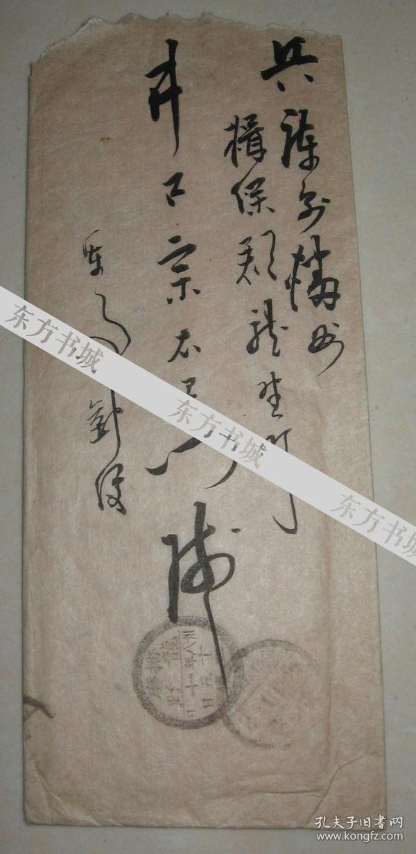 清末 军事邮便  1905年10月8日 日俄战争出征日军士兵毛笔草书实寄封带信函信札1枚  中国辽东战地实寄