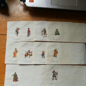 水浒人物信封10枚(卢俊义,张青,宋清,王定六,白胜,公孙胜,乐和,关胜,薛永,宋万)