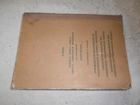 第四届国际电子显微术论文集 第二卷 德文