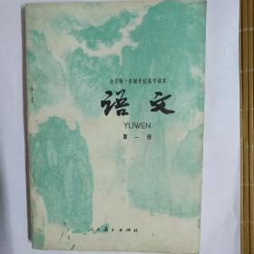全日制十年制学校高中课本语文第一册(未使用)