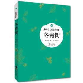 冬青树 林海音儿童文学全集04