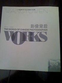 影像背后---中国摄影家王郁文摄影作品集(黑白)硬精