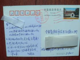实寄邮资明信片,2005珠海机盖邮戳、落地戳清晰,60分邮资片(19),香山公司用户信息反馈卡兑奖卡,单张