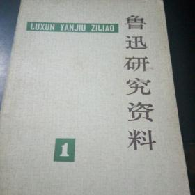 鲁迅研究资料  1