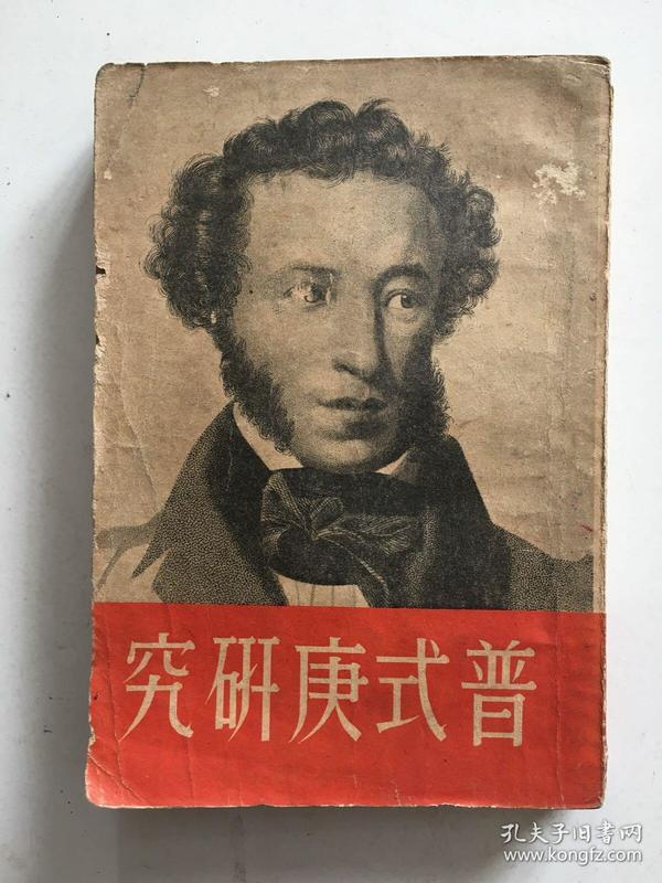 《普式庚研究》(民国二十六年初版)