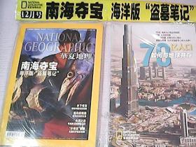 华夏地理(2011年12月号)