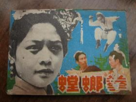 连环画《螳螂拳》上下册    8品强   85年一版二印