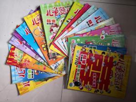 儿童漫画(2008年1月、3月、4月上、5月、6月上、7月下、8月、9月上、10月上、11月、12月/17册合售)